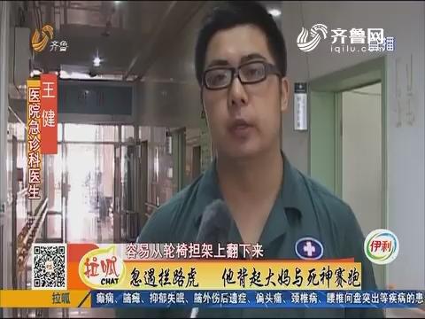 淄博:大妈火车上突发心脏病 众人联合救治