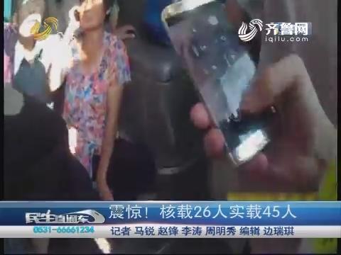 潍坊:震惊!核载26人实载45人