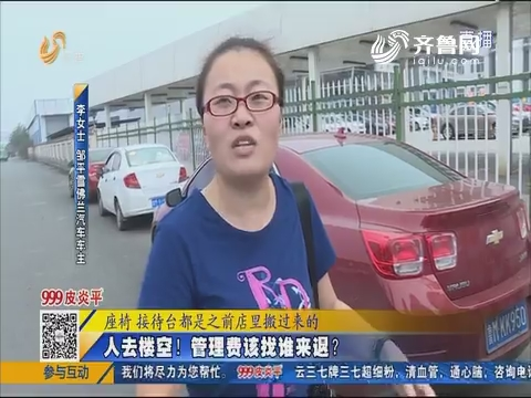 滨州:贷款买车需要交管理费 店家承诺给退