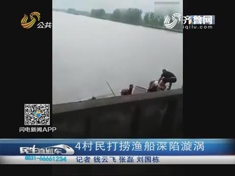 """临沂:4村民打捞渔船深陷漩涡 """"黑衣男""""见义勇为救起"""