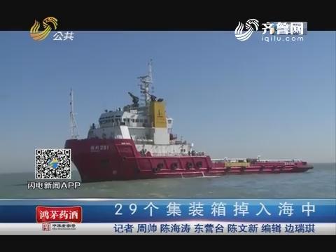 29个集装箱掉入海中 海洋船舶火速救援