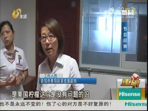 """【重磅】青岛:柠檬""""出生地""""可以随口说?"""
