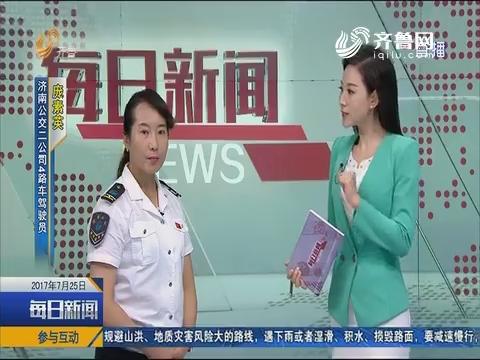 济南:暖心!公交司机助残 老人报之以桃
