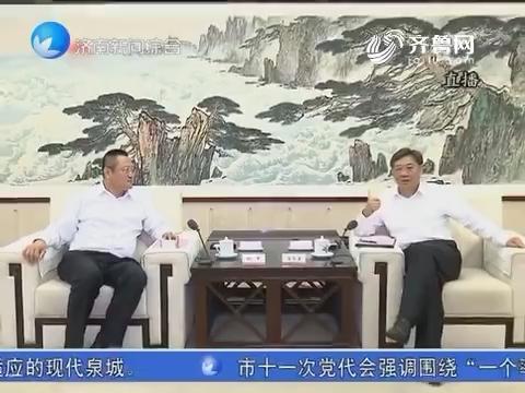 王文涛会见华侨城集团客人