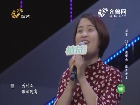 """我是大明星:馒头女神""""刘莹""""演唱歌曲《红尘情歌》成功晋级"""