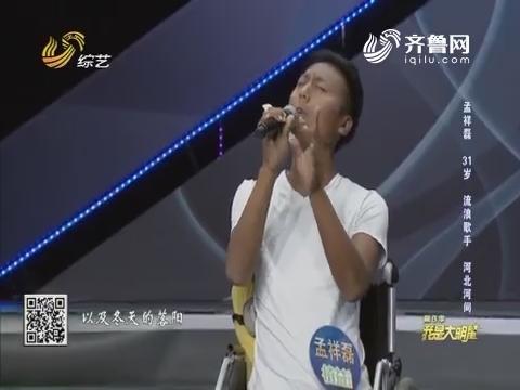 我是大明星:残疾人孟祥磊演唱《光阴的故事》 讲述亲身经历感动现场观众