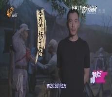 20170725《最炫国剧风》:神兵天降