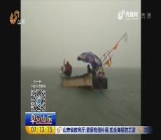 青岛红十字蓝天救援队救回失去动力海钓船