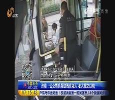 济南:公交司机帮助残疾老人 老人报之以桃