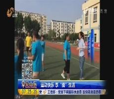 """【闪电连线】运动快乐 享""""瘦""""生活"""