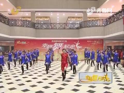 20170726《幸福舞起来》:山东省第二届中老年广场舞大赛——莱州站