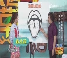 20170726《大医本草堂》:活字里的乾坤(上)