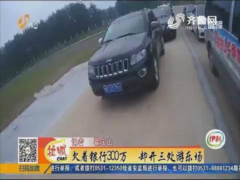 淄博:欠着银行300万 却开三处游乐场