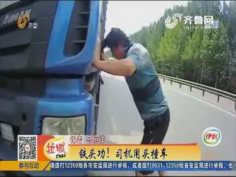 青州:铁头功!司机用头撞车