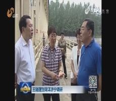 王随莲到菏泽济宁调研