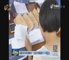 山东2016年度审计:企业少缴税款22.58亿元