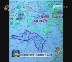 山东新发现78处地下水富水地段  胶东21处