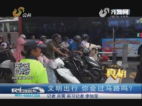 【真相】济南:文明出行 你会过马路吗?