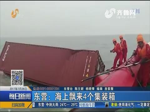 东营:海上飘来4个集装箱