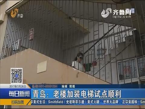 青岛:老楼加装电梯试点顺利