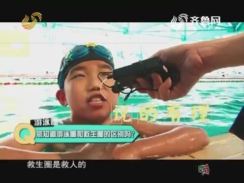 """20170726《民生实验室》:莫让游泳圈变成""""夺命圈"""""""