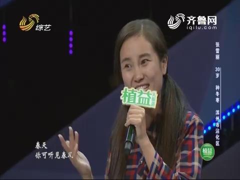 我是大明星:冬枣妹歌声惊艳全场 姜老师现场指导