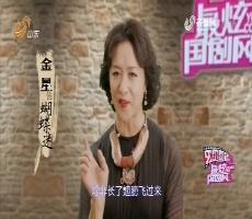 20170726《最炫国剧风》:铁血突袭