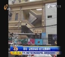 青岛:老楼加电梯 试点进展顺利
