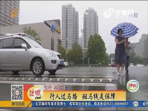 济南:礼让斑马线 文明又安全