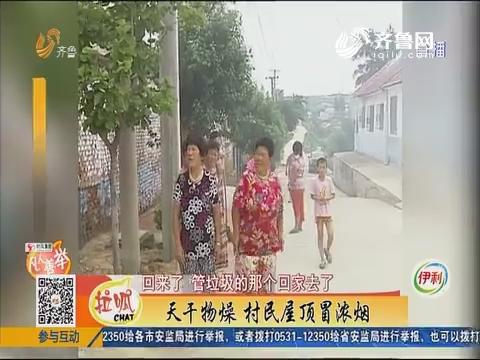 【凡人善举】龙口:天干物燥 村民屋顶冒浓烟