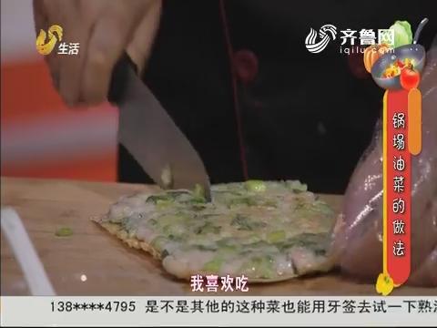 2017年07月27日《非尝不可》:锅塌油菜