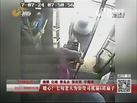 青岛:暖心!七旬老人为公交司机扇6站扇子