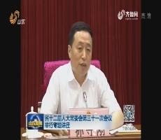山东省十二届人大常委会第三十一次会议举行专题讲座