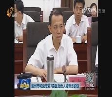 滨州市和荣成等7县区负责人被警示约谈