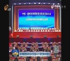 京津冀鲁资本技术交易42个项目集中签约