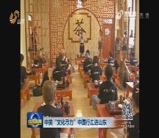 """中美""""文化寻力""""中国行走进山东"""