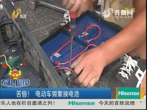 直通社情民意:苦恼!电动车频繁换电池