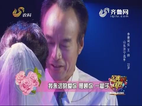 20170727《金牌司仪》:因为爱情 花甲老人结伴人生路