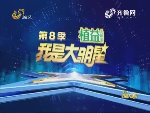 20170727《我是大明星》:张馨文登台紧张演唱《美丽心情》震惊全场
