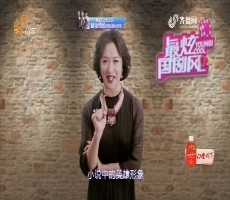 20170727《最炫国剧风》:剿匪英雄杨子荣