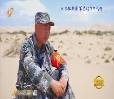 调查:扎根边疆 军垦精神代代传