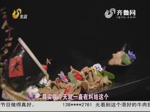 2017年07月28日《非尝不可》:开胃黄牛肉
