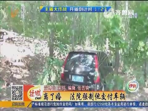淄博:故意损坏交付车辆 被拘15天
