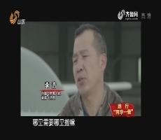 【时代先锋】李浩——强军先锋