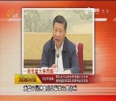20170728《共产党员》:军旗猎猎(第四集)——《人民抗战总后方》
