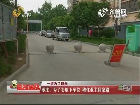 枣庄:为了卖地下车位 堵住业主回家路