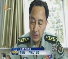 """【永葆本色写忠诚】韦昌进:""""兵味儿""""永存"""