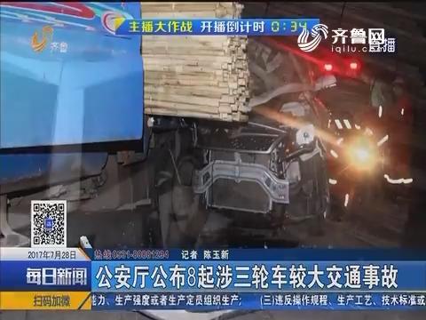 公安厅公布8起涉三轮车较大交通事故