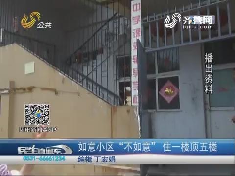 """青岛:如意小区""""不如意"""" 住一楼顶五楼"""