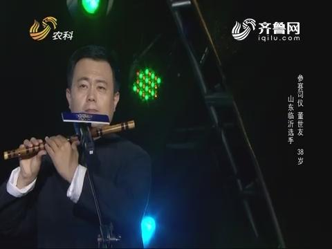 20170728《金牌司仪》:沂蒙山区特色风俗婚礼